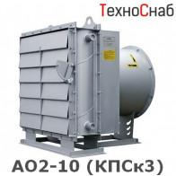 АО2-10 (КПСк3)